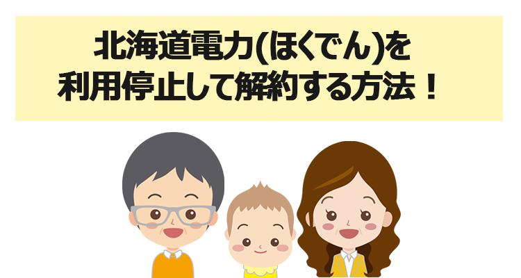 北海道電力(ほくでん)を利用停止して解約する方法!