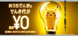 初月のでんき代が0円プレゼント!