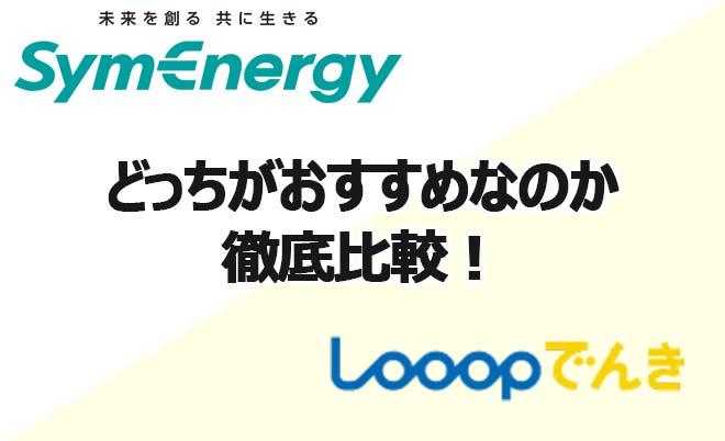 九州電力エリアでシンエナジーとLooopでんきで料金比較!どちらが得?