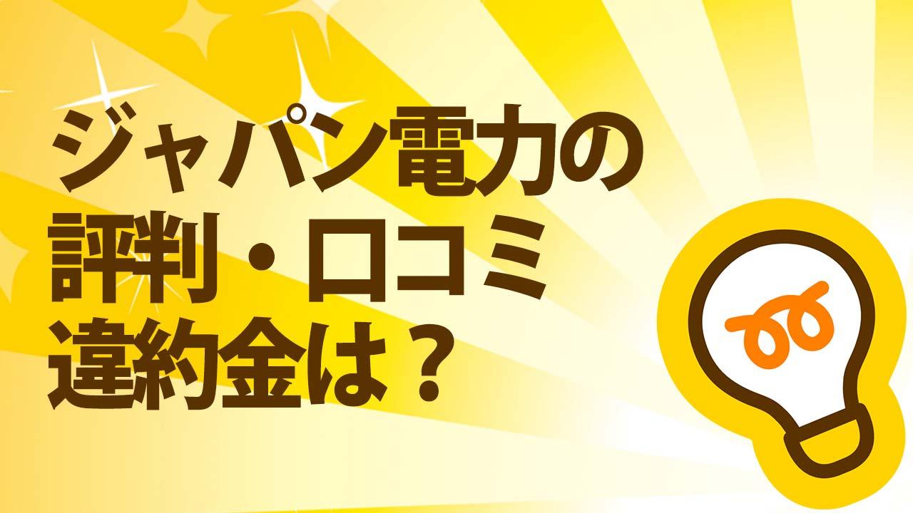 ジャパン電力の評判・口コミ・違約金は?